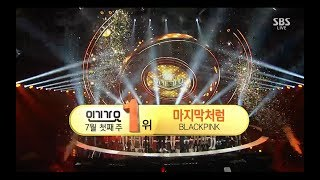 Download Lagu BLACKPINK - '마지막처럼 (AS IF IT'S YOUR LAST)' 0702 SBS Inkigayo  : NO.1 OF THE WEEK Gratis STAFABAND