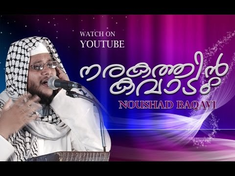 Narakathinte Kavadangal - Noushad Baqavi video
