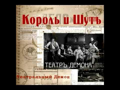 Король и Шут - Театральный Демон // Korol i Shut - The Theatre Demon [HQ]