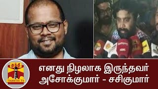 Ashok Kumar has been my shadow – Director Sasikumar | Thanthi Tv