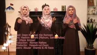 Beautiful Ramadan Nasheed: Hashim Sisters (A gift from Allah)