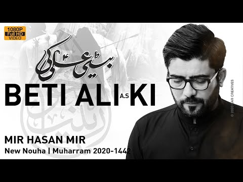 BETI ALI KI | Mir Hasan Mir Nohay 2020 | New Nohay 2020 | Bibi Zainab Noha 2020 | New Noha 2020