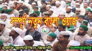 মুফতি আলাউদ্দিন জিহাদী বাংলা ওয়াজ   Bangla waz   Mufti Alauddin jihadi