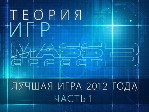 """""""Теория Игр."""" Лучшая игра 2012 года: Mass Effect 3. Часть 1"""