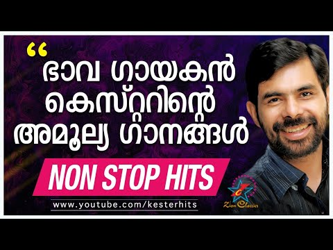 Kester Non Stop Super Hit Malayalam Christian Devotional Songs video