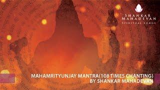 Mahamrityunjay Mantra(108 times chanting) by Shankar Mahadevan