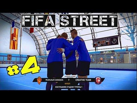 FIFA STREET 4| Прохождение КАРЬЕРЫ | #4
