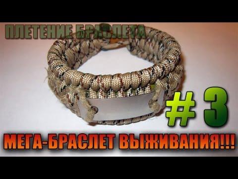 Мега-браслет выживания - Плетение браслета