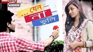 Bangla Short Film ' Jeno Na Vuli ( যেন না ভুলি )'   || University Short Film