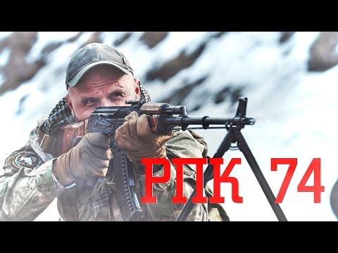 РПК-74. Ручной Пулемет Калашникова образца 1974 года