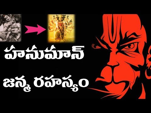 birth of hanuman I  lord hanuman story in telugu I Rectv Mystery