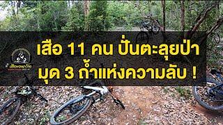 เสือ11 คน ปั่นจักรยานตะลุยป่า มุด 3 ถ้ำ นอนแช่แอร์ธรรมชาติ เส้นทางทริปเป็นความลับ
