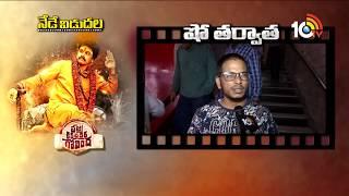 Vajrakavachadara Govinda Movie Review | Public Talk | Sapthagiri | Nede Vidudala | 10TV News