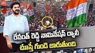 Revanth Reddy Massive Rally Before Nomination in Kodangal | Telangana Congress
