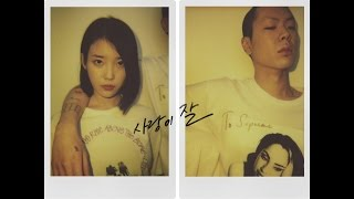 Teaser IU Can t Love You Anymore With OHHYUK