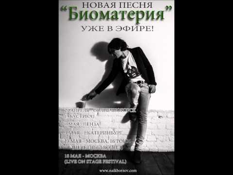 Найк Борзов - Биоматерия