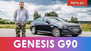 Дженезис G90: тяжелый азиатский ЛЮКС   Подробный тест