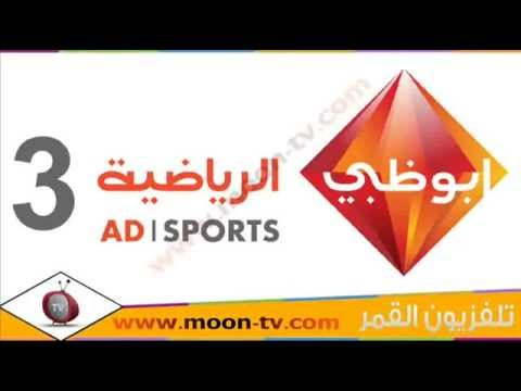 تردد قناة ابو ظبي الرياضية ثري اتش دي Abu Dhabi Sports 3 HD