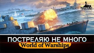 ПОСТРЕЛЯЮ НЕ МНОГО |18+ [World of Warships]