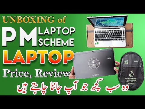 prime minister laptop scheme 2018 price and picture