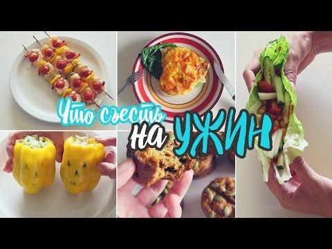 Что съесть на УЖИН? 5 Вкусных РЕЦЕПТОВ!