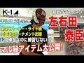 「K 1 WORLD GP」11.3(土・祝)さいたま  孤高のマスクマン 左右田 泰臣が吠える!トーナメント優勝間違いなしのマル秘アイテムを公開!?