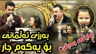 Karwan Xabati w Nechir Hawrami 2018(Barzi Barzi)-Danishtni Barzy Almani-Track 1-ARO