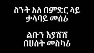 Tsegaye Eshetu Ewnet Tinoralech **LYRICS**