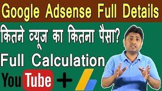 Google Adsense Full Details | Youtube Kitne Views Par Kitne Paise Deta Hai | Full Calculation