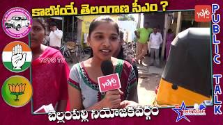 Public Talk on Telangana Politics | KCR | TRS | Telangana Next CM | Bellampalli | YOYO TV Channel