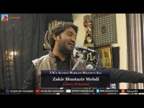 Zakir Malik Muntazir Mehdi | Alvidai Markazi Majlis-e-Aza 2017 | Dua-e-Zehra (Northampton)