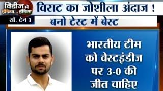 Cricket Ki Baat: Team India preps to claim top spot in Test rankings