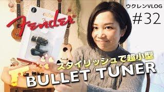 ウクレンVLOG【超小型クリップチューナー】Fender BULLET CLIP-ON TUNER