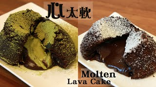 [為食派] 朱古力心太軟 (綠茶心) Molten Chocolate Lava Cake (Greentea filing)