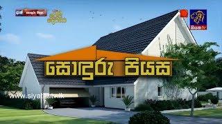 SODURU PIYASA - SiyathaTV | 2014.05.19 PART 02