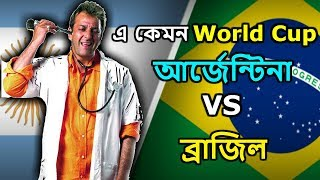 Argentina VS Brazil   E Kemon World Cup   World Cup 2018 Special   Bangla Funny Dubbing 2018