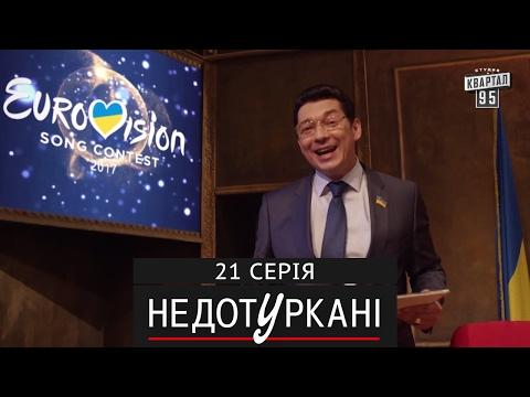 «Недотуркані» – новый комедийный сериал - 21 серия | сериал комедия 2017