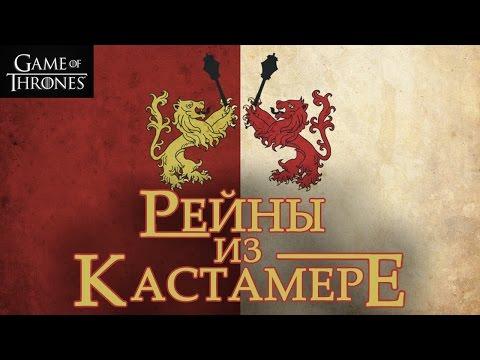 Рейны из Кастамере - история конфликта [Игра престолов]
