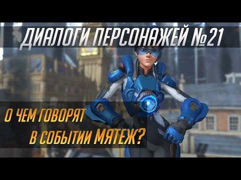 Overwatch. Диалоги персонажей #21. Мятеж (RUS)