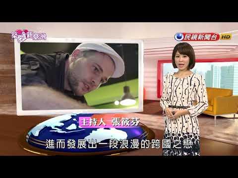 議題影音-20180203 築夢新臺灣 第53集