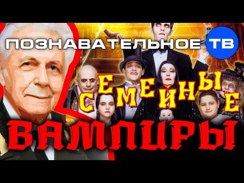 Семейные вампиры (Познавательное ТВ, Иван Неумывакин)