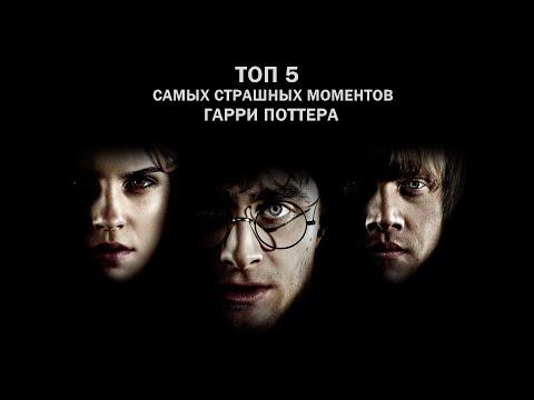 ТОП ПЯТЬ САМЫХ СТРАШНЫХ МОМЕНТОВ ГАРРИ ПОТТЕРА / TOP 5 OF THE MOST SCARIEST MOMENTS IN HARRY POTTER