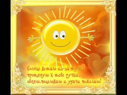 Светит солнышко