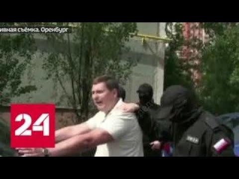 В Оренбурге арестовали вице-мэра Геннадия Борисова - Россия 24