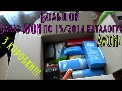 Большой заказ AVON по 15 2014 каталогу