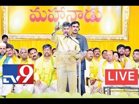 AP TDP Mahanadu 2018 LIVE @ VR Siddhartha College grounds - CM ChandrababuNaidu - Vijayawada - TV9