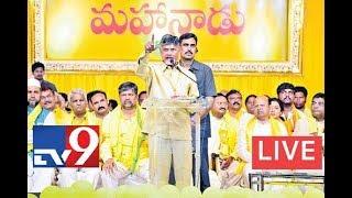 AP TDP Mahanadu 2018 LIVE @ VR Siddhartha College grounds - CM ChandrababuNaidu - Vijayawada