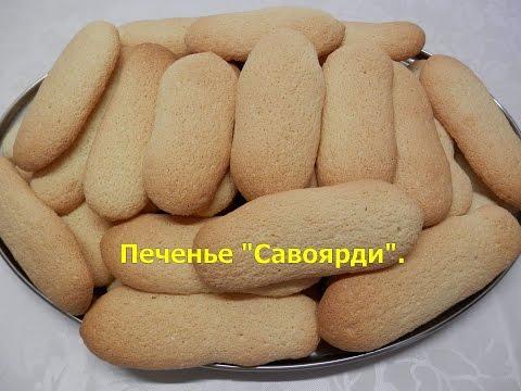 Печенье савоярди рецепт с фото пошагово