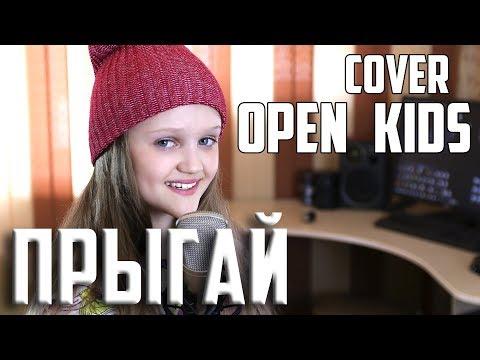ПРЫГАЙ  |  Ксения Левчик  | cover OPEN KIDS ft. DETKI