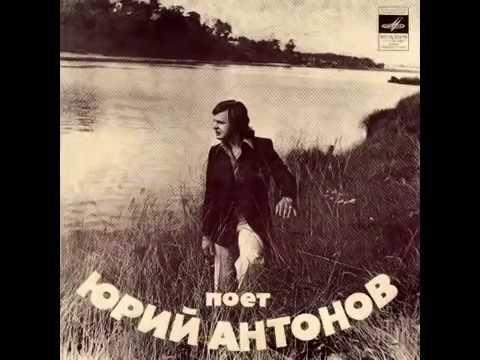 Юрий Антонов Несет меня течение 1975 г Самая первая версия